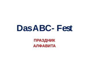 Das ABC- Fest ПРАЗДНИК АЛФАВИТА
