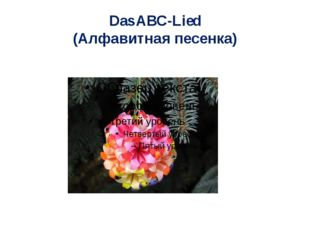 Das ABC-Lied (Алфавитная песенка)