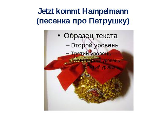 Jetzt kommt Hampelmann (песенка про Петрушку)