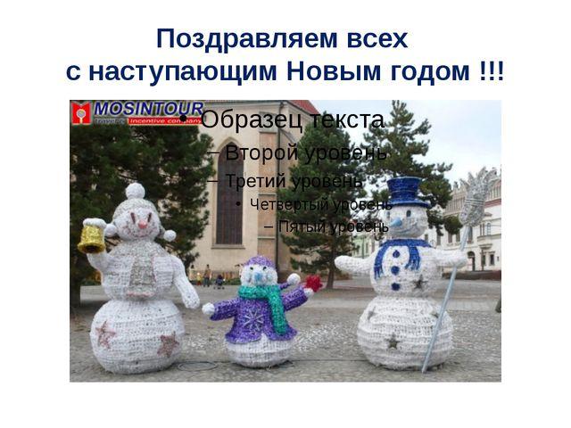 Поздравляем всех с наступающим Новым годом !!!