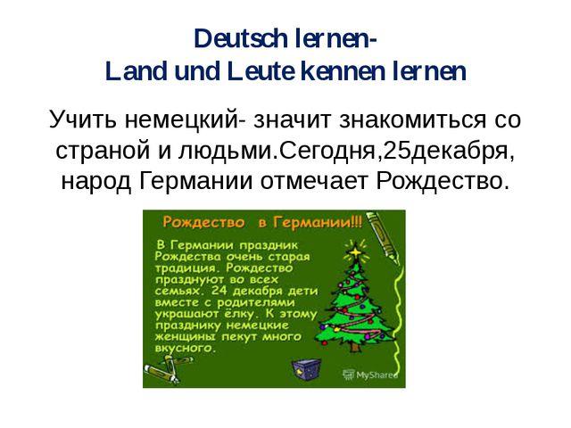Deutsch lernen- Land und Leute kennen lernen Учить немецкий- значит знакомить...