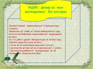 -балабақшаның педагогикалық-ұйымдастыру қызметі; -біліктілік деңгейін, кәсіп