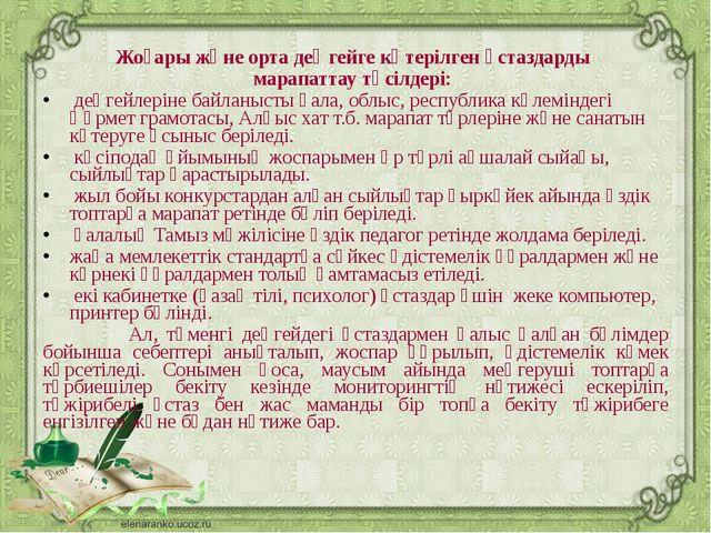 Жоғары және орта деңгейге көтерілген ұстаздарды марапаттау тәсілдері: деңгейл...