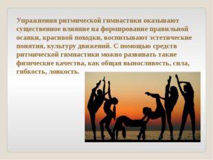 Упражнения ритмической гимнастики оказывают существенное влияние на формирова