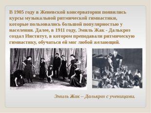 Эмиль Жак – Далькроз с ученицами. В 1905 году в Женевской консерватории появи
