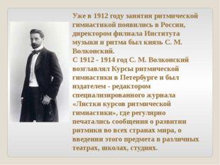 Уже в 1912 году занятия ритмической гимнастикой появились в России, директоро