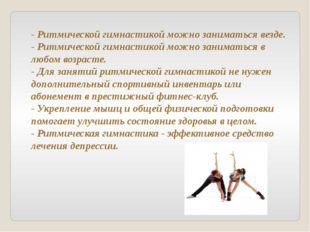 - Ритмической гимнастикой можно заниматься везде. - Ритмической гимнастикой