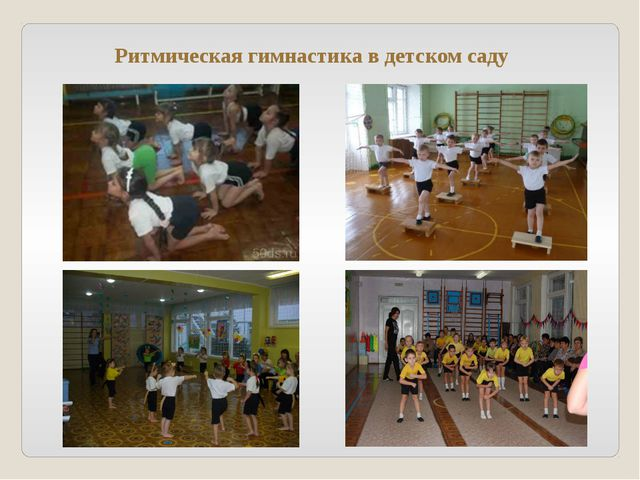 Ритмическая гимнастика в детском саду Ритмическая гимнастика в детском саду