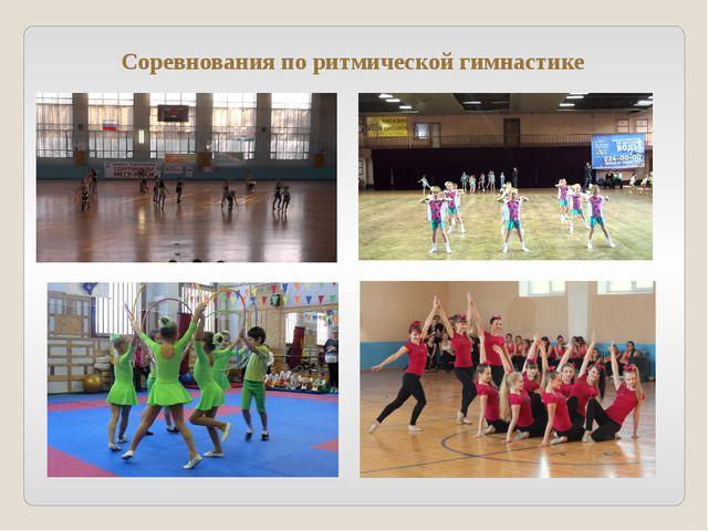 Соревнования по ритмической гимнастике Соревнования по ритмической гимнастике