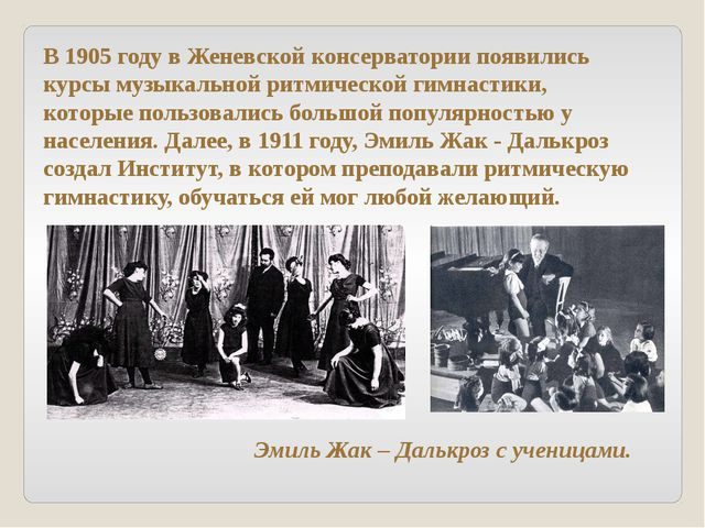 Эмиль Жак – Далькроз с ученицами. В 1905 году в Женевской консерватории появи...