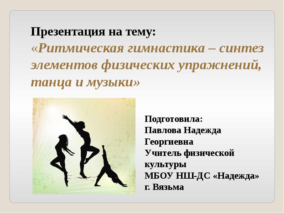 Презентация на тему: «Ритмическая гимнастика – синтез элементов физических уп...