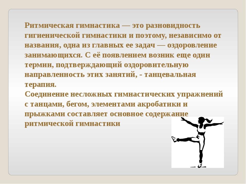 Ритмическая гимнастика — это разновидность гигиенической гимнастики и поэтому...