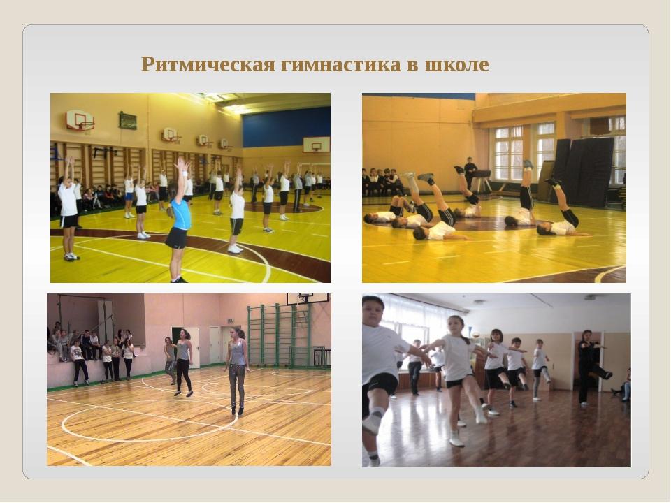 Ритмическая гимнастика в школе Ритмическая гимнастика в школе