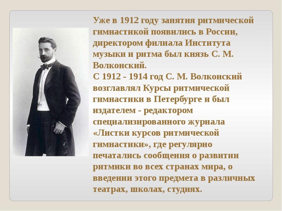 Уже в 1912 году занятия ритмической гимнастикой появились в России, директоро...