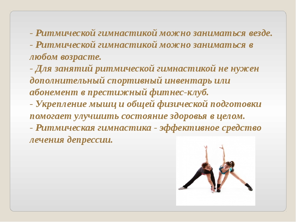 - Ритмической гимнастикой можно заниматься везде. - Ритмической гимнастикой...