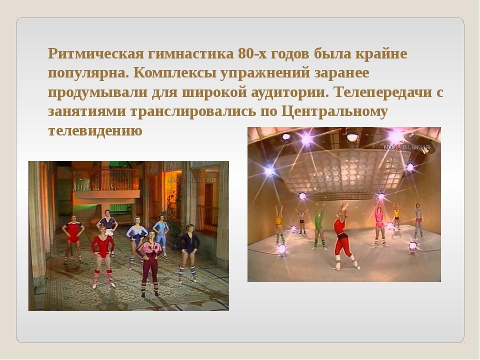 Ритмическая гимнастика 80-х годов была крайне популярна. Комплексы упражнений...