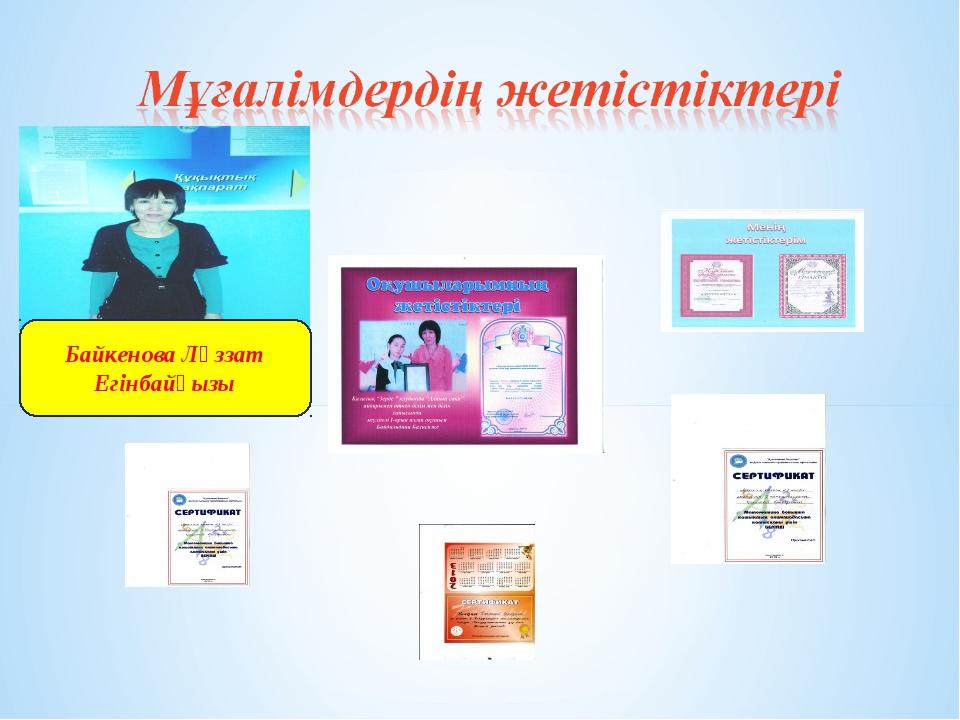 Байкенова Ләззат Егінбайқызы