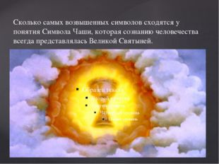 Сколько самых возвышенных символов сходятся у понятия Символа Чаши, которая с