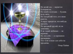 Не делай зла — вернется бумерангом, Не плюй в колодец — будешь воду пить, Не
