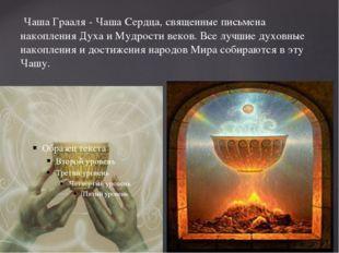 Чаша Грааля - Чаша Сердца, священные письмена накопления Духа и Мудрости век