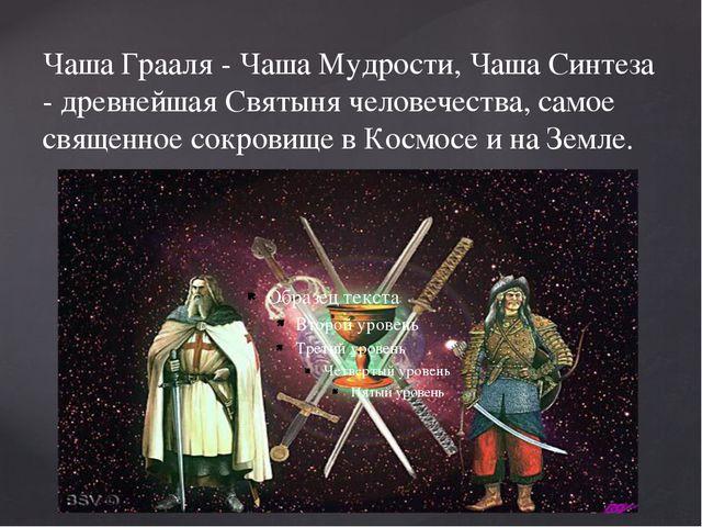 Чаша Грааля - Чаша Мудрости, Чаша Синтеза - древнейшая Святыня человечества,...