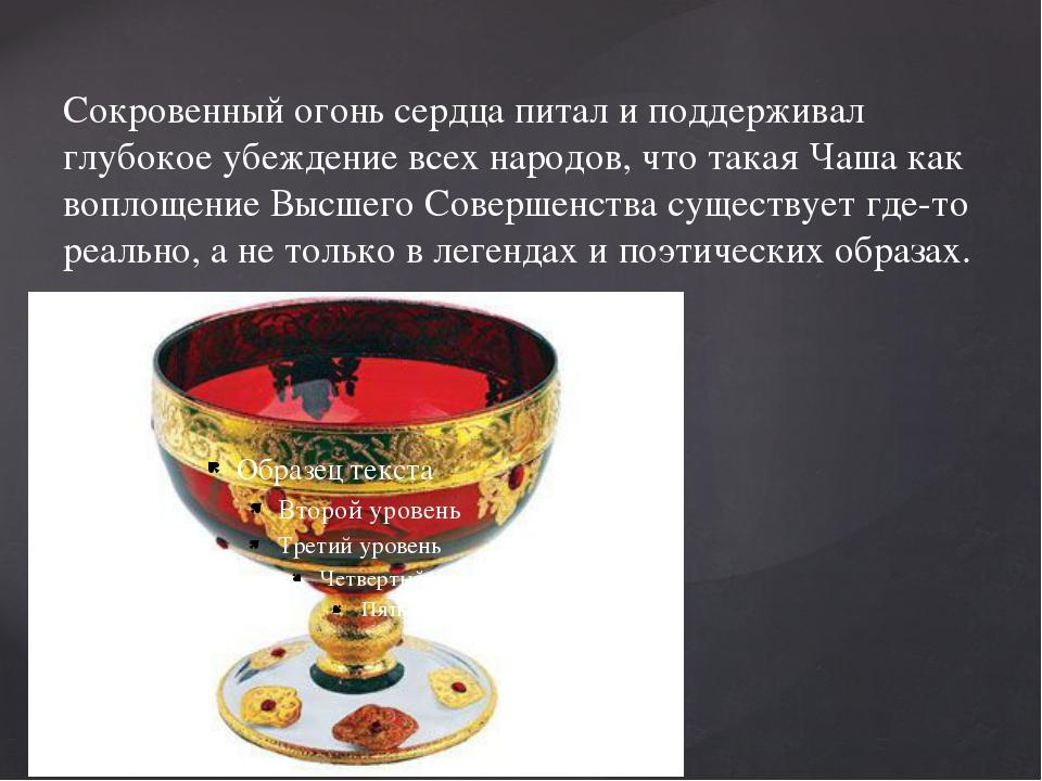 Сокровенный огонь сердца питал и поддерживал глубокое убеждение всех народов,...