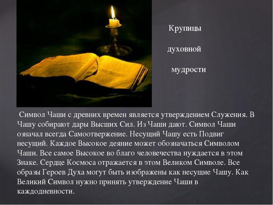 Символ Чаши с древних времен является утверждением Служения. В Чашу собирают...