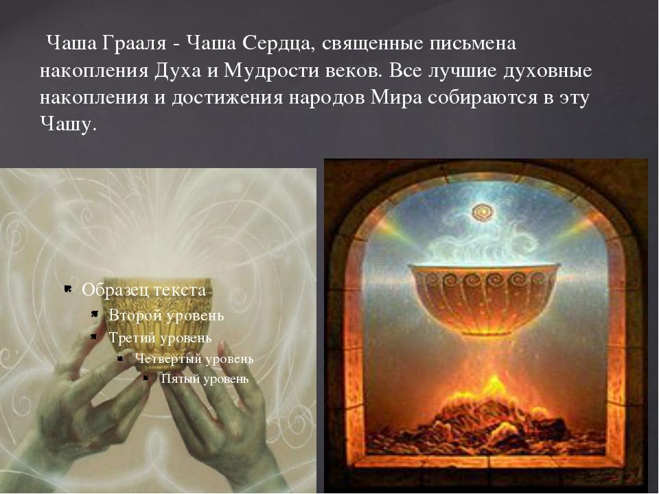 Чаша Грааля - Чаша Сердца, священные письмена накопления Духа и Мудрости век...