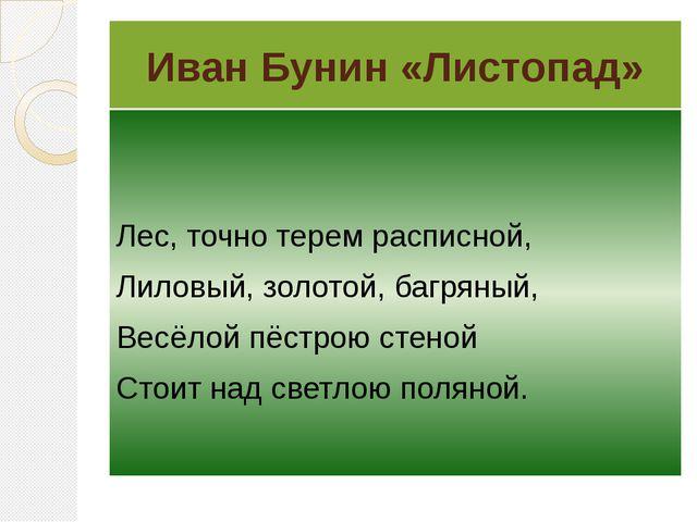 Иван Бунин «Листопад» Лес, точно терем расписной, Лиловый, золотой, багряный,...