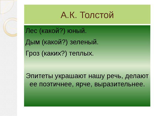 А.К. Толстой Лес (какой?) юный. Дым (какой?) зеленый. Гроз (каких?) теплых. Э...