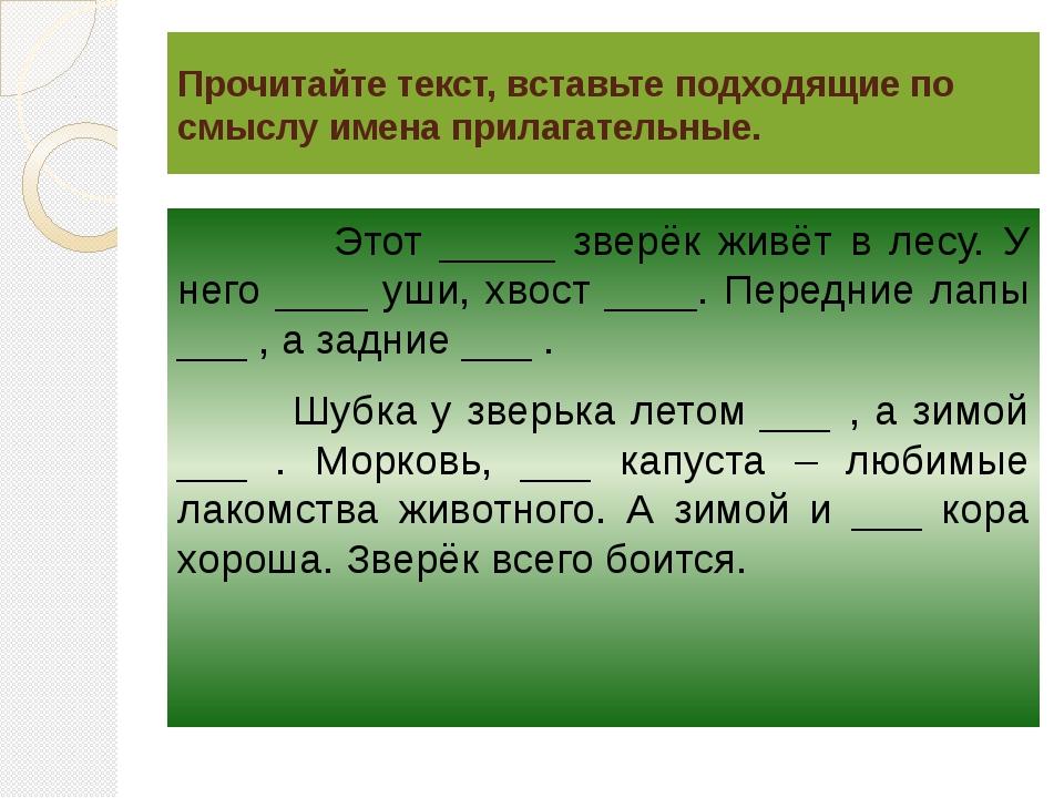 Прочитайте текст, вставьте подходящие по смыслу имена прилагательные. Этот __...