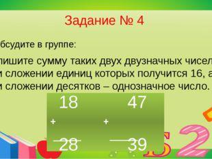 Задание № 4 Обсудите в группе: Запишите сумму таких двух двузначных чисел , п