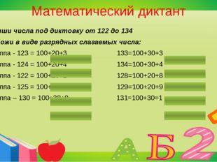 Математический диктант Напиши числа под диктовку от 122 до 134 Разложи в виде