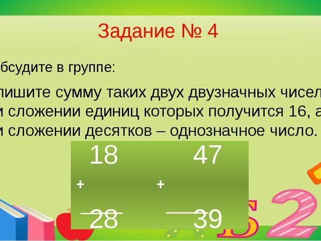 Задание № 4 Обсудите в группе: Запишите сумму таких двух двузначных чисел , п...