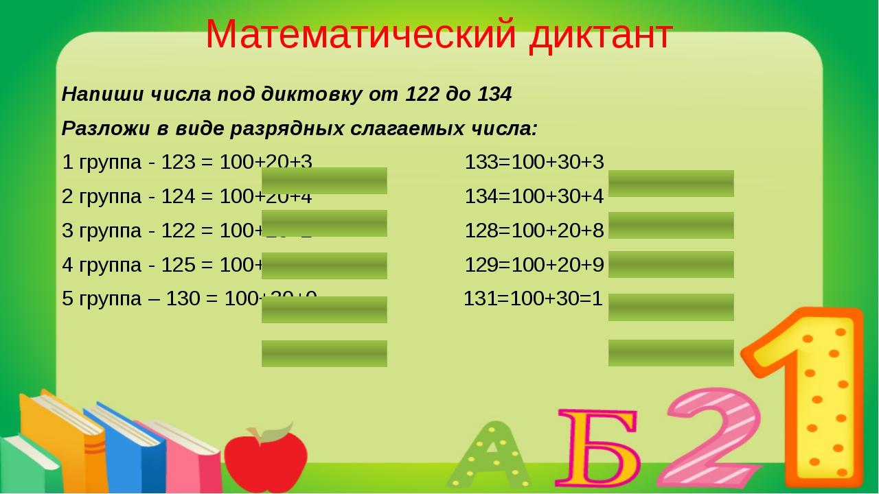 Математический диктант Напиши числа под диктовку от 122 до 134 Разложи в виде...