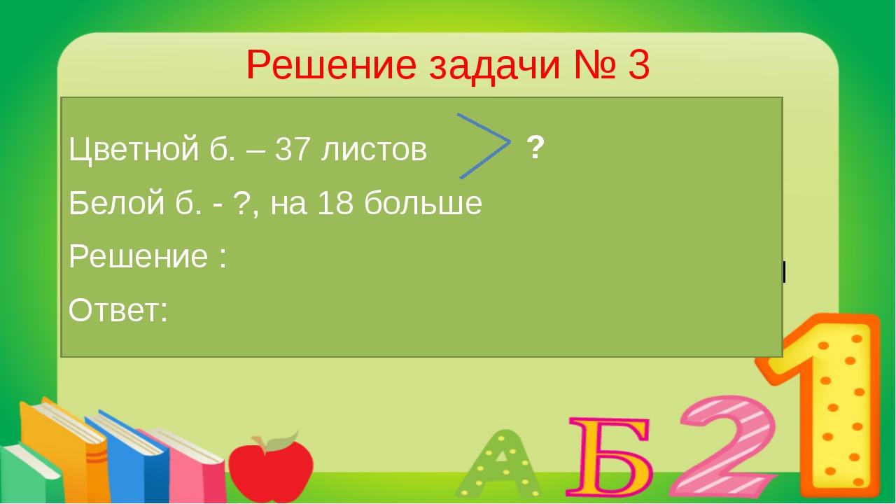 Решение задачи № 3 В школе к празднику Наурыз использовали 37 листов цветной...
