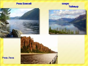 Река Енисей озеро Таймыр Река Лена