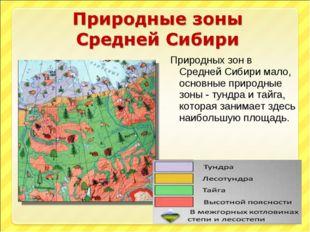 Природных зон в Средней Сибири мало, основные природные зоны - тундра и тайга