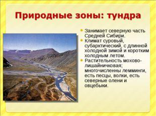 Занимает северную часть Средней Сибири. Климат суровый, субарктический, с дли