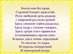 Земля моя без края, Суровой блещет красотой, Руси любимой дочь родная с широк