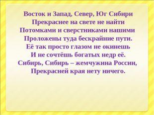 Восток и Запад, Север, Юг Сибири Прекраснее на свете не найти Потомками и све