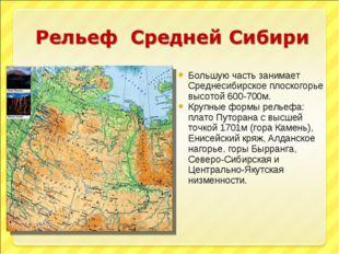 Большую часть занимает Среднесибирское плоскогорье высотой 600-700м. Крупные