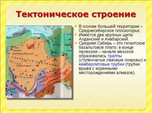 В основе большей территории – Среднесибирское плоскогорье. Имеется два крупны