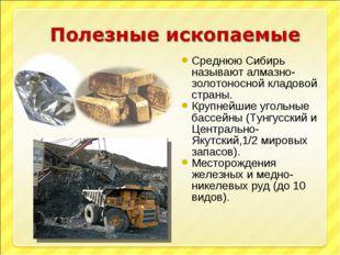Среднюю Сибирь называют алмазно-золотоносной кладовой страны. Крупнейшие угол