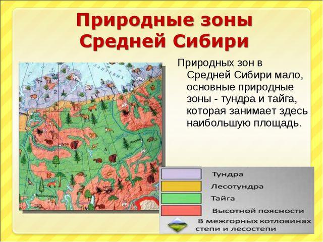 Природных зон в Средней Сибири мало, основные природные зоны - тундра и тайга...
