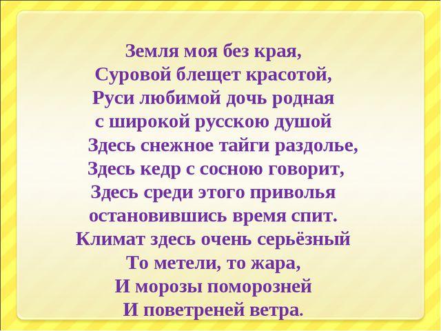 Земля моя без края, Суровой блещет красотой, Руси любимой дочь родная с широк...