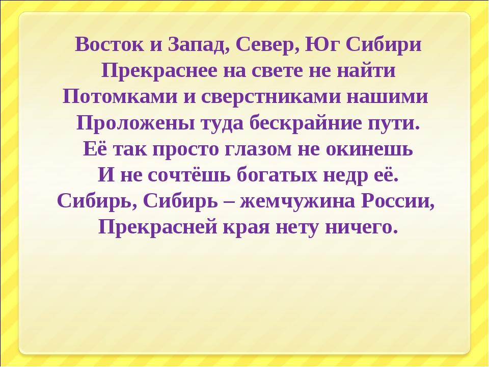 Восток и Запад, Север, Юг Сибири Прекраснее на свете не найти Потомками и све...