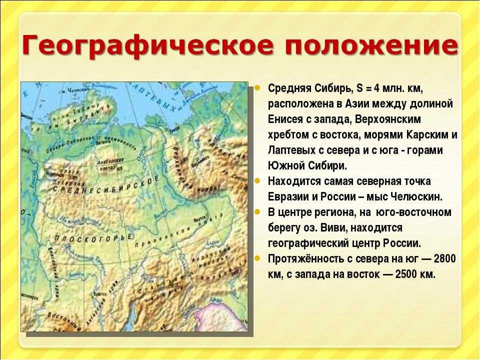 Средняя Сибирь, S = 4 млн. км, расположена в Азии между долиной Енисея с запа...