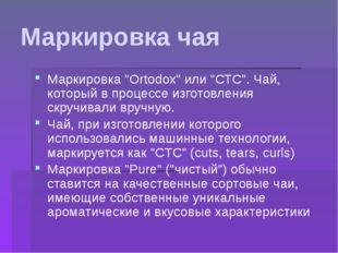 """Маркировка чая Маркировка """"Ortodox"""" или """"СТС"""". Чай, который в процессе изгото"""