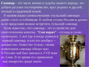 Самовар - это часть жизни и судьбы нашего народа, это доброе русское гостепр